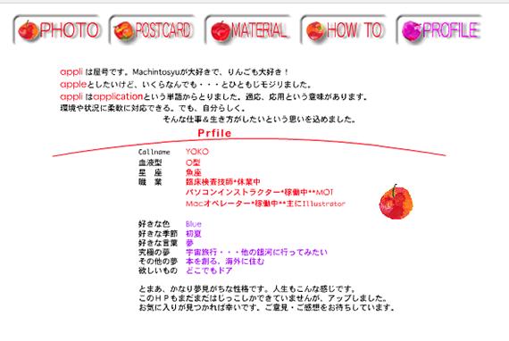 appli27プロフィール