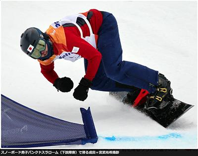パラリンピック、成田選手