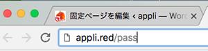 キャプチャー、パスワードを設定したページの URLを入れる