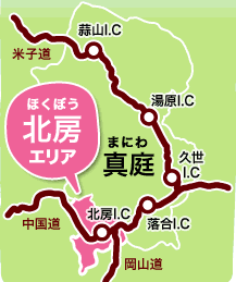 図、北房と高速道路